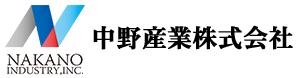 中野産業株式会社
